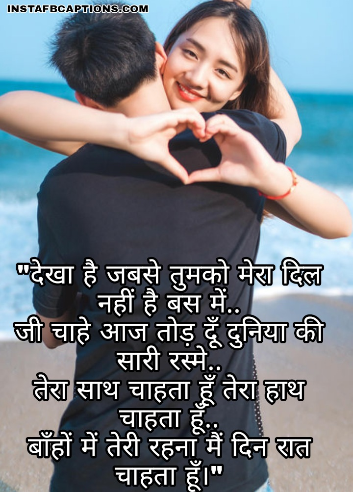 Hug Day Quotes In Hindi  - Hug Day Quotes in Hindi - 250+ HUG DAY Instagram Captions & Quotes 2021