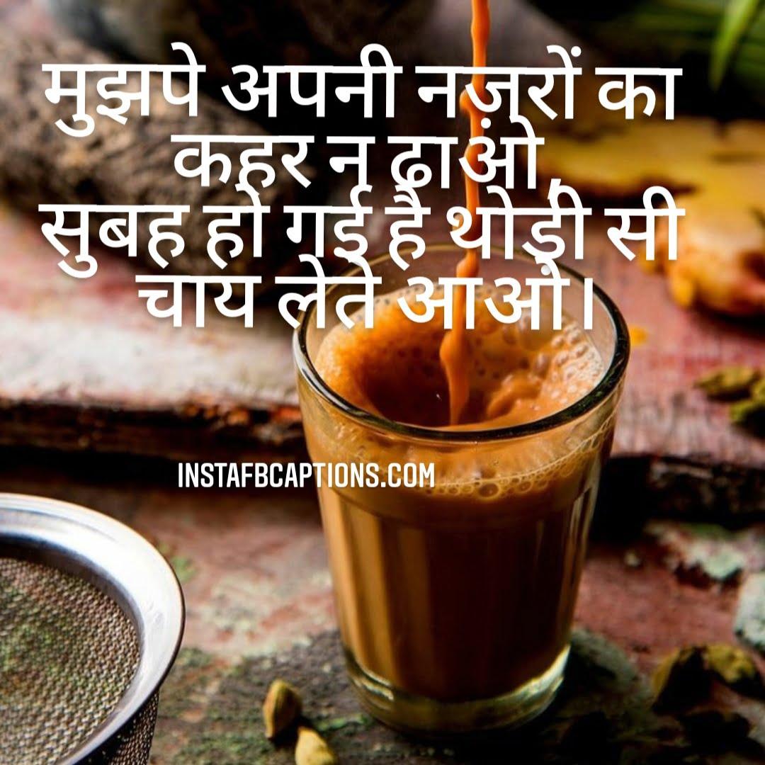Hindi Captions For Tea  - Hindi Captions for Tea - 120+ TEA Instagram Captions & Quotes 2021