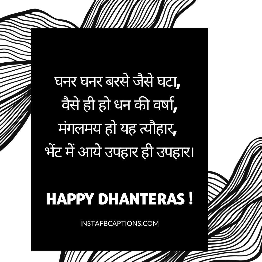 Dhanteras Captions In Hindi  - Dhanteras Captions in Hindi - 50+ DHANTERAS Instagram Captions, Quotes & Wishes 2021