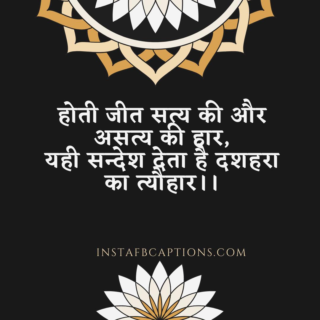 Dussehra Quotes In Hindi  - Dussehra Quotes in Hindi - 200+ DUSSEHRA Instagram Captions, Quotes & Wishes 2021