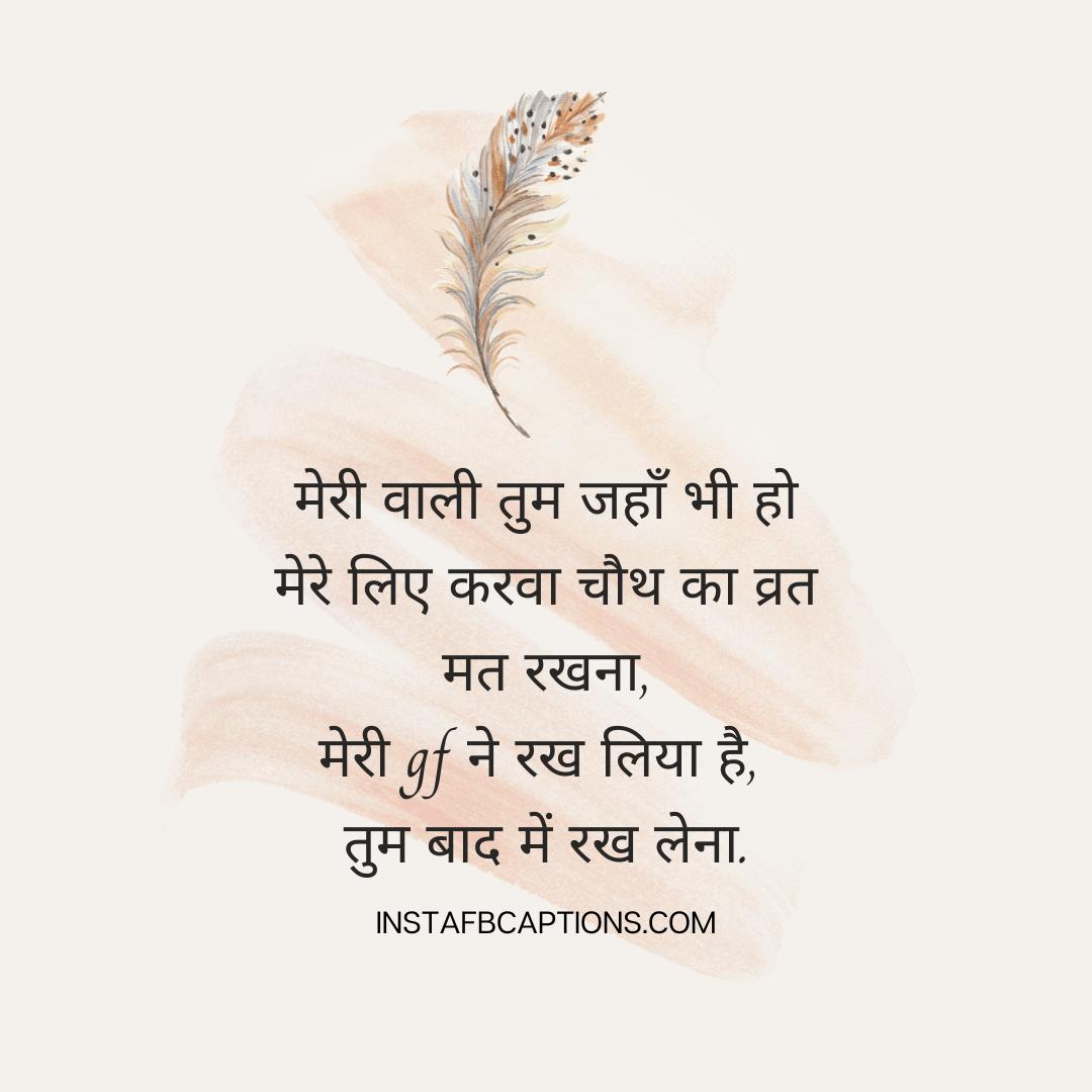 Karva Chauth Quotes In Hindi  - Karva Chauth Quotes in Hindi - 90+ KARVA CHAUTH Instagram Captions, Wishes, & Quotes 2021