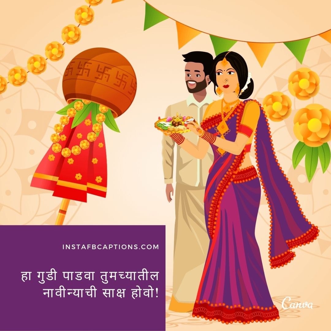 Gudi Padwa Quotes In Marathi  - Gudi Padwa Quotes In Marathi  - GUDI PADWA Quotes & Captions for Instagram Pictures in 2021