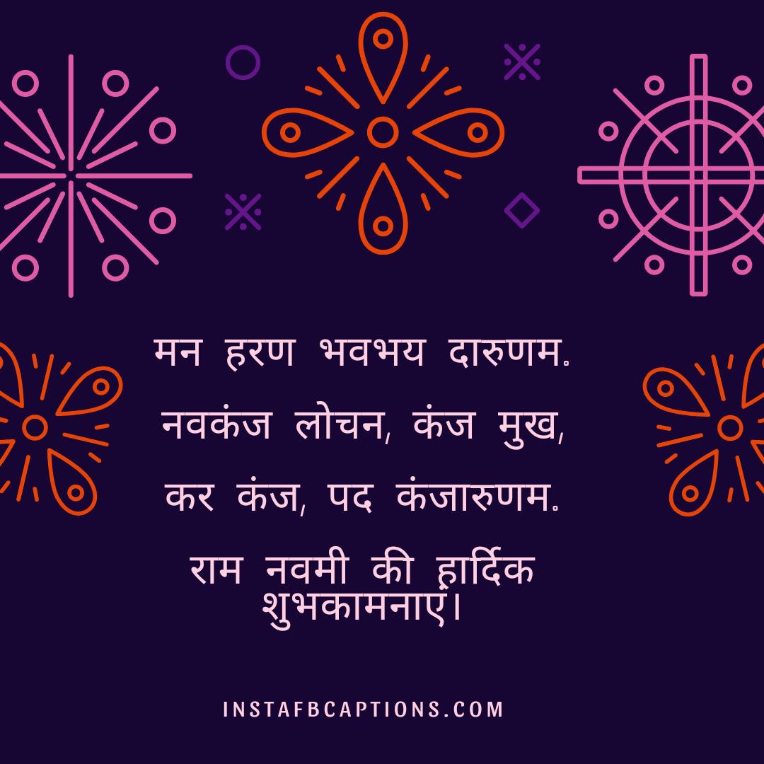 Ram Navami Quotes In Hindi  - Ram Navami Quotes in Hindi - Ram Navami Instagram Captions & Quotes in 2021