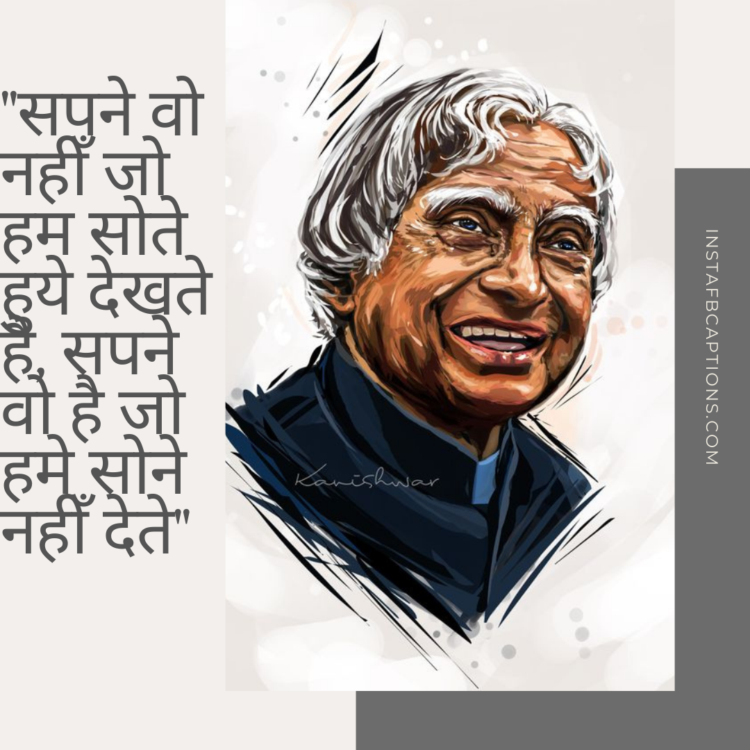Thoughtful Quotes By Dr. Bdul Kalam In Hindi  - Thoughtful Quotes By Dr - APJ Abdul Kalam's Quotes on Success, Knowledge & Education in 2021