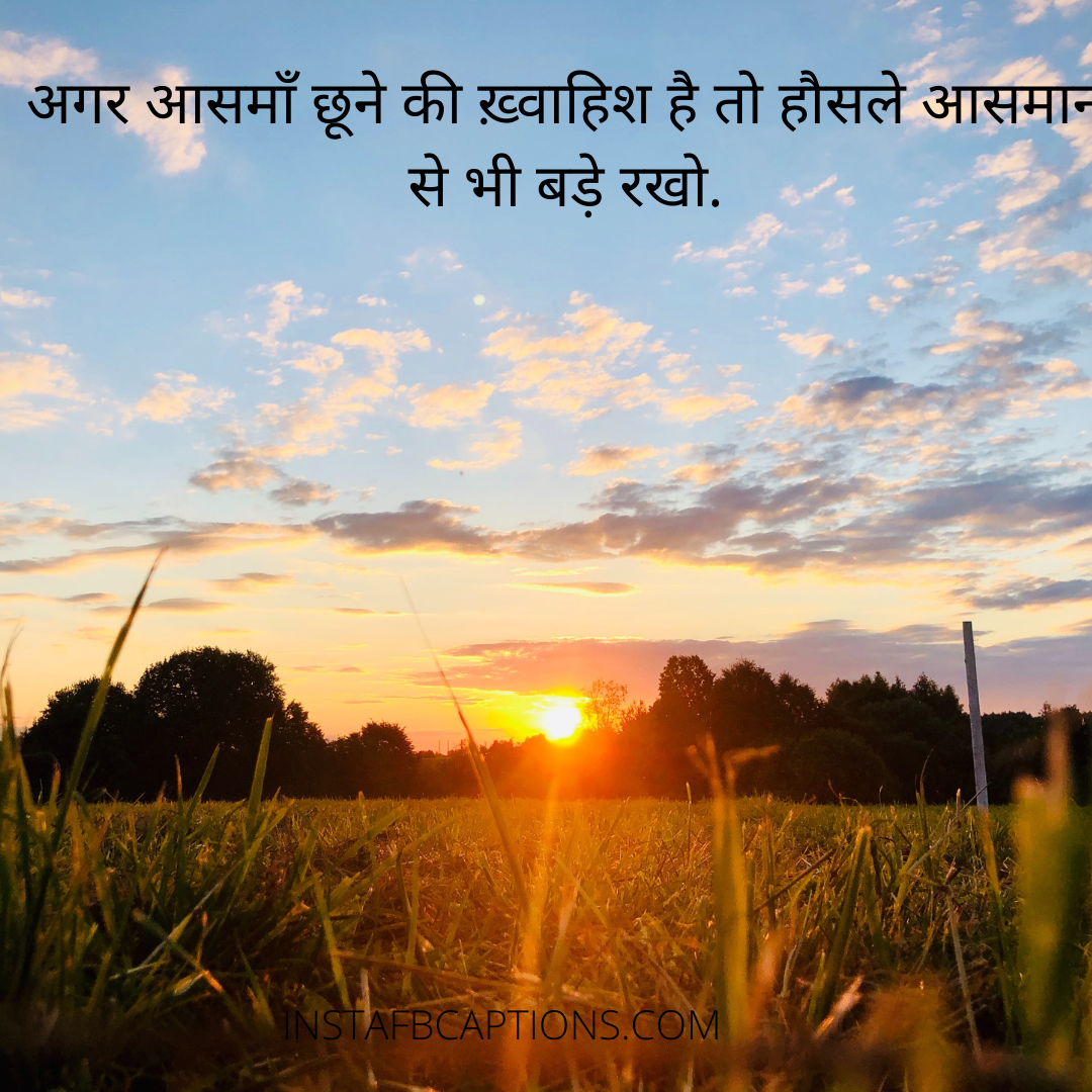 Sky Quotes In Hindi  - Sky Quotes In Hindi - Beautiful SKY Quotes for Red and Blue Sky Pictures in 2021